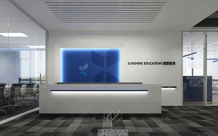 (合肥盛夏教育科技有限公司办公室前台装修效果图)